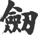 書道家が書く漢字ジップパーカー -け(その1)- 書道家が魂込めて書いた文字を和柄漢字ジップパーカーにしました。チームで仲間でスタッ..