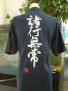 【諸行無常(縦書)】書道家が書く漢字Tシャツ 本物の筆文字を使用したオリジナルプリントTシャツ 。書