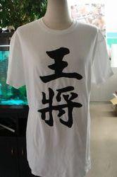 shogi メディケーション 健康から未来を考える