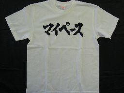【マイペース(横書)】書道家が書く漢字Tシャツ ...の商品画像