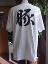 【豚】書道家が書く漢字Tシャツ 本物の筆文字を使用したオリジナルプリントTシャツ 。書道家が魂こ込めた書いた文字を和柄漢字Tシャツにしました。 ☆今なら漢字Tシ...