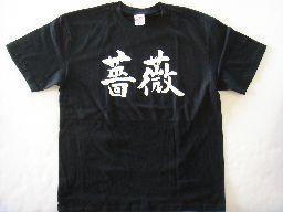 【薔薇(横書)】書道家が書く漢字Tシャツ おもし...の商品画像