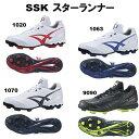 【SSK(エスエスケイ)】 スターランナー bpl453 ポイントスパイク ジュニア 野球用 ..