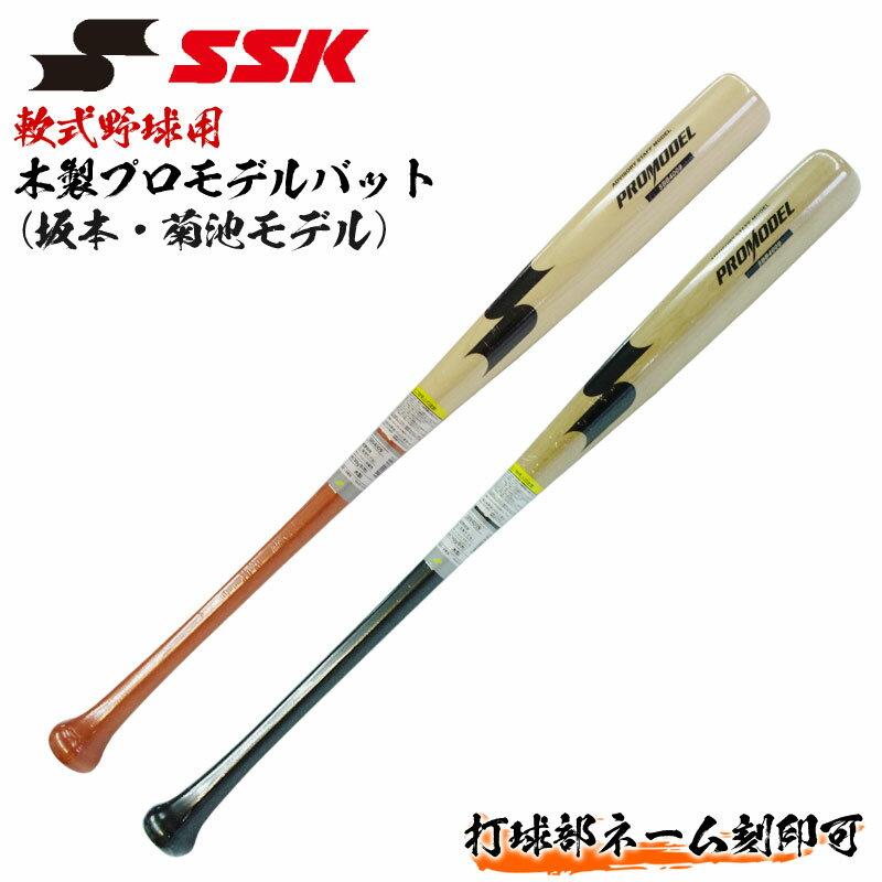 番号シール付きSSK(エスエスケイ)軟式木製バットプロモデル坂本勇人菊池涼介少年軟式野球用野球ベース