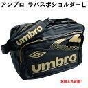 名前入れOK umbro(アンブロ) UJS1510 ラバスポショルダーLサイズ BGD:ブラック×ゴールド エナメルバッグ ショルダーバッグ スポーツバッグ ...