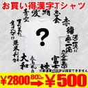 【訳あり】何が届くかお楽しみ♪書道家が書く漢字Tシャツ [注意:書道家の文字・印刷の色・場所の指定はできません。落款が付いてる場合もあります。サイズ違いや色・印...