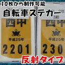 自転車ステッカー 反射シートタイプ 10枚から ※表示価格は100枚のお値段です