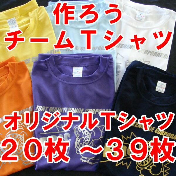 チームオリジナルTシャツ/チームウェア/ショップ...の商品画像