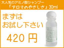精油・植物油配合 天然アミノ酸系シャンプー【KF●1124】アロマテラピーから生まれた天然アミノ酸シャンプー「アロマのやさしさ」お試しサイズ(30ml)