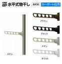 YKK 水平物干し カーポート柱用 AKM-SC2 1セット...