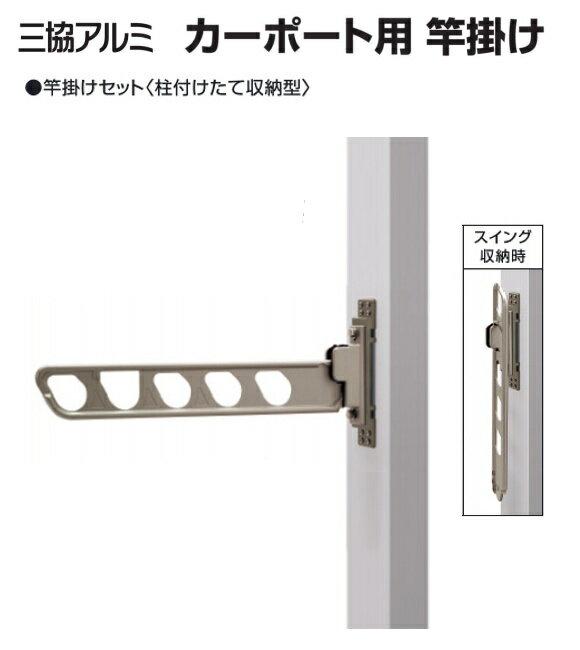 三協アルミ カーポート用竿掛け セットCPSK-HTN 1セット2本入り