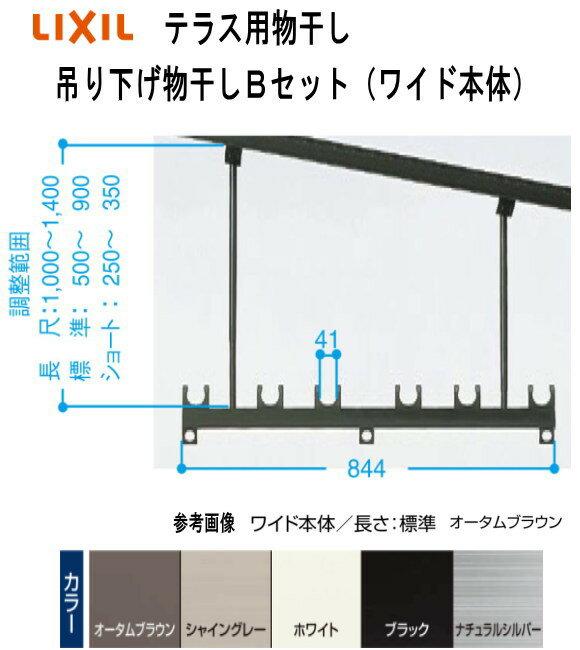 LIXIL(リクシル)テラス用吊り下げ物干しBセット PTAP132 1セット2本いり ワイド本体 ショート長さ ワイド本体544mm 調整範囲 H=250mmから350mm