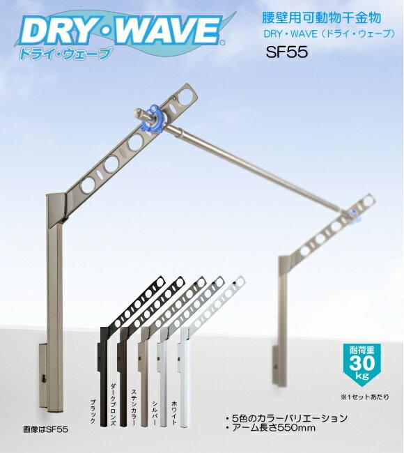 腰壁用可動式物干金物 タカラ産業(DRY・WAVE)ドライ・ウェーブSF55 (1セット2本いり) 上下スライド式
