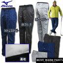 Mizuno(ミズノ) Golf MOVE WARM PANTS ブレスサーモ撥水中綿パンツ