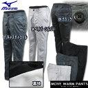 Mizuno(ミズノ) Golf MOVE WARM PANTS ブレスサーモ中綿パンツ