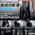 ミズノ バイオギア MIZUNO BIO GEAR タイツ一体型腰サポーター