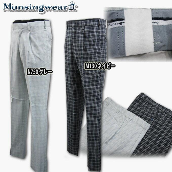 マンシングウェア(Munsingwear) ウエストフリー バーズアイチェックstretchパンツ 【※45%オフ☆春夏物♪】