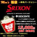 SRIXON by DESCENTE (スリクソン) メンズ秋冬福袋