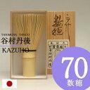 【茶道具/茶せん】谷村丹後作/数穂(70本立) 茶筅 【日本産 国産】