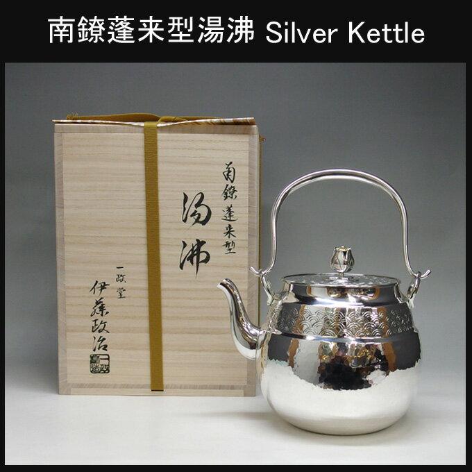 【茶道具/鉄瓶】純銀99.9% 銀瓶(ぎんびん) 蓬莱型【国内配送料無料】【代引手数料無料】
