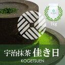【茶道用抹茶】宇治抹茶 佳き日 1kg アルミ袋入【抹茶】【粉末】【Matcha】【Japanese Green Tea】【matcha powder】【学校茶道】【Matcha Powder】