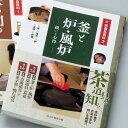 【茶道具 書籍】茶道具百科 扱いと心得 二巻「釜と炉・風炉」