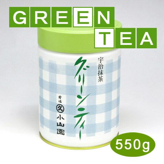 【丸久小山園 抹茶】糖加抹茶/グリーンティー550g缶入【抹茶ラテ】【抹茶オレ】【茶道】【Matcha】【Japanese Green Tea】【powder】【抹茶粉末】【Marukyu Koyamaen】