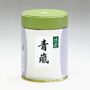 【丸久小山園 抹茶】抹茶/青嵐(あおあらし)100g缶入【茶道】【薄茶】【学校/稽古】【粉末】【Matcha】【Japanese Green Tea】【powder】【抹茶粉末】