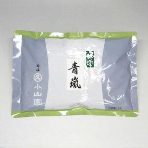 【丸久小山園 抹茶】抹茶/青嵐(あおあらし)1kgアルミ袋入【茶道】【薄茶】【粉末】【学校/稽古】【Matcha】【Japanese Green Tea】【powder】【抹茶粉末】