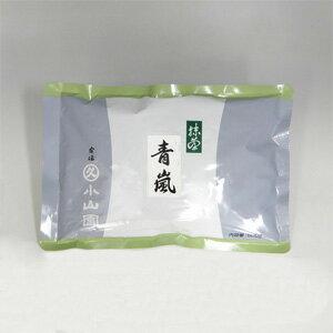【丸久小山園 抹茶】抹茶/青嵐(あおあらし)500gアルミ袋入【茶道】【薄茶】【粉末】【学校/稽古】【Matcha】【Japanese Green Tea】【powder】【抹茶粉末】【Marukyu Koyamaen】