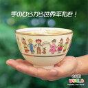 【茶道具/抹茶碗】茶碗 世界は一つ(ONE WORLD)【ワンワールド】【富士山】【平和】【地球環境