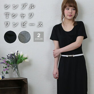 -★ simple T shirt dress like adults. loose slit ☆ sexy ☆ style-up effect and ◎ [C-
