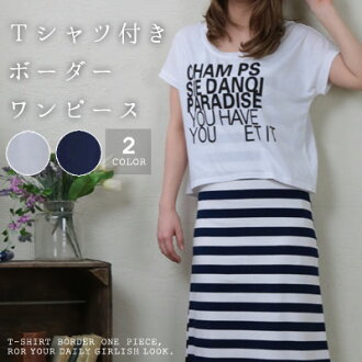 It is easy in horizontal stripe one piece * expansion and contraction material with the ensemble ♪ T-shirt☆●