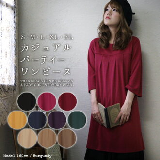Can be used to spread the width of the code simple ☆ party ☆ size also rich ☆ カジュアルパーティーワン piece! 10 color-