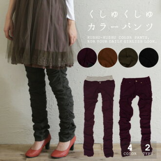 A stretch easily! And also beauty leg gathers ☆ rumpled Cara Pants ♪ 2 types × 4 color-
