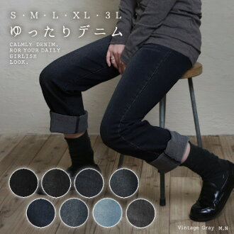 Relaxed fun Chin! Roll-up and refreshing ☆ color and size are rich in tasty! Relaxed denim! 8-