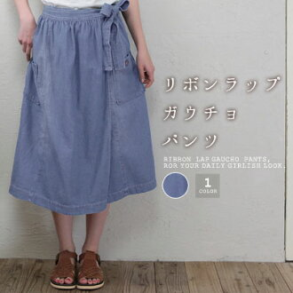 The ★ wash processing ◎ winding skirt style ♪ lap gaucho pants that an affordable price is nice●