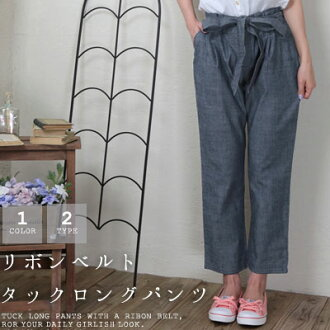 Ribbon point ☆ West tack sharp styling ♪ you can choose from two types! Ribbon belt with long pants-
