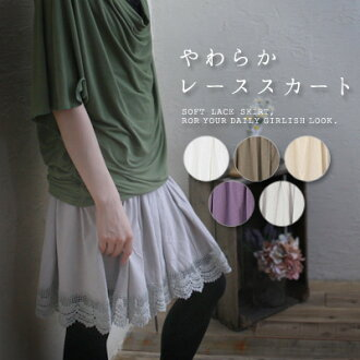 Super プチプライス! Simple but not too simple and cute embroidered antique lace adult ◆ in knee-waist high but OK ◆ 5 colors ◆ yawaraka lace skirt ◆ large ◆-