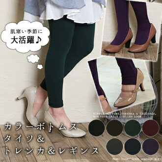 Lined in brushed ー not makeover moment legs wore ☆! 3 タイプカラーボトムス! large size-