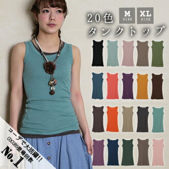 A nice affordable price! Several pieces of tank top ☆ 20 colors of ☆ tank top ♪ 20 colors which is unsatisfactory even if I stand which are pretty even if I wear clothes one over another and wear it●