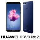HUAWEI nova lite 2 ブルー5.6インチ SIMフリースマートフォン[メモリ 3GB/ストレージ 32GB] NOVA-LITE 2 BLUE ...