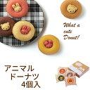 カリーノ アニマルドーナツ 4個 CAD-10 (-98036-02-) (t3) | 内祝い ギフト お菓子 人