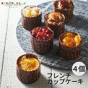 ホシフルーツ フレンチカップケーキ 4個 HFSC-4 (-90015-03-) (個別送料込み価格) (t3) | 出産内祝い お返し 内祝い ギフト お祝 出産 結婚内祝い 快気祝