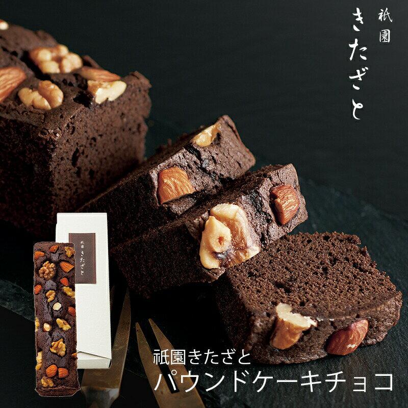 祇園きたざとパウンドケーキチョコ1本GK-P1(-90048-01-)(個別送料込み価格)(t3) 