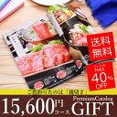 カタログギフト 15,600円コース プレミアムカタログギフ...