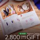 カタログギフト プレミアム 2800円(税別)コース (345-KH)   お歳暮 お年賀 内祝い 結婚祝い 出産内祝い 香典返し 割引