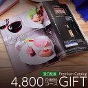 カタログギフト プレミアム 4800円(税別)コース (388-KR)   お歳暮 お年賀 内祝い 結婚祝い 出産内祝い 香典返し 割引