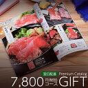 カタログギフト プレミアム 7800円(税別)コース (400-RY) | お歳暮 お年賀 内祝い 結婚祝い 出産内祝い 香典返し 割引