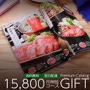 カタログギフト プレミアム 15800円(税別)コース 送料無料 (442-TK) | 内祝い 結婚祝い 出産内祝い 香典返し 割引